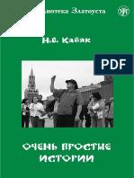Kabiak N Ochen Prostye Istorii