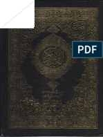 Quran e Majeed by Fateh Muhammad
