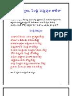 Pendli - Hindu Marriage Preparations in Telugu