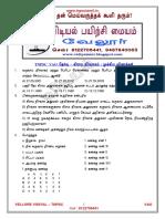 Vidiyal Tnpsc Vao Qn Ans Tnpsc Tamil In
