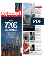 Korrespondent 10 2011 Ukraine
