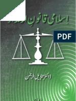 bu 30 28 islams revocation law 2