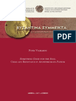 Fotis Vasileiou, «Something good for the Soul. Crime and Repentance in Apophthegmata Patrum», Byzantina Symmeikta 27, 91-110