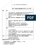 Penulisan Bahasa Cina Tingkatan 2
