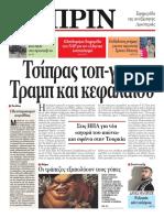 Εφημερίδα ΠΡΙΝ, 15.10.2017 | φύλλο 1348