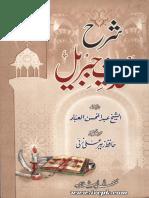 Sharah Hadees Jibreel(Zubar Ali Zai).pdf