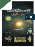 Kainat Se Khaliq e Kainat Tak By Hafiz Muhammad Jaffar.pdf