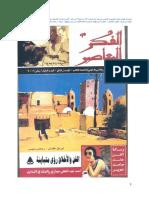 الترجمة العربية لمقال آدم في الجنة لأورتيجا إيه جاسيت-مجلة الفكر المعاصر- 2016