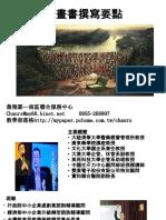 106.11.29-南區聯合服務中心-計畫書撰寫要點-詹翔霖老師