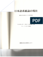 Japanese the Altaic Theory and the Limit