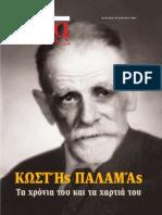 """Περιοδικό 7Ημέρες με αφιέρωμα στον Παλαμά - Κωστής Παλαμάς """"τα χρόνια του και τα χαρτιά του"""
