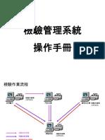 20140728_152149.11726-檢驗管理系統操作手冊.ppt