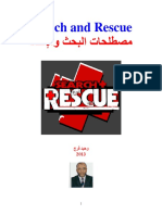 Search and Rescue / وحيد فرج