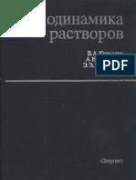 Kirillin v.a., Shejndlin a.E., Shpil'Rajn E'.E'. Termodinamika Rastvorov (2izd., E'Nergiya, 1980)(Ru)(600dpi)(T)(290s)_PT