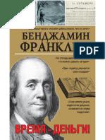 Franklin B. Moyajizn. Vremya Dengi.a6