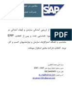 SAP Vendor Selection in Farsi