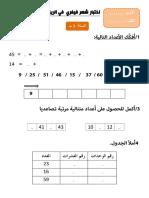 arabic-1ap-2trim8.pdf