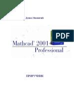 Mathcad 2001 prirucnik