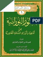  الكنوز النورانية من أدعية وأوراد السادة القادرية.pdf