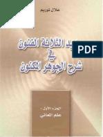 j-t-f-nourim-1.pdf