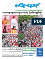 Union Daily (30-10-2017)