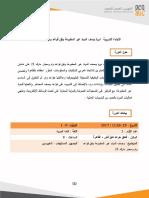 الأجندة التدريبية حول دورة قواعد وصف المواد غير المطبوعة وفق قواعد وام ومعيار مارك 21