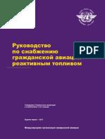 Doc9977_заправка_реактивним_топливом_2012р.pdf