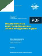 Регистрацонние пс.pdf