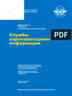 приложение 15 саи.pdf