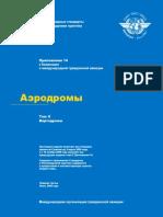 Приложение 14 том 2 вертодроми.pdf