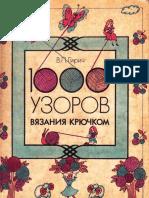 V p Girich 1000 Uzorov Vyazania Kryuchkom