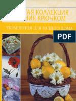 Ukrashenia_Dlya_Vashego_Doma_pdf.pdf
