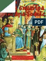 Τα σήμαντρα της Αγια-Σοφιάς.pdf