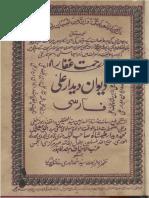 Rahmat e Ghaffar Dewan Didar Ali Farsi