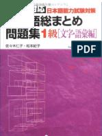 1kyuu Matome Kanji-goi Shuu
