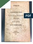 PDF 1833 Stephen Foster Intemperance Sermon Knoxville First Presbyterian