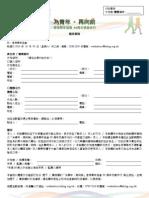 Registration Sponsorship Form