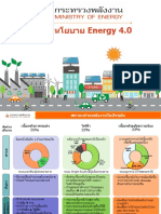 Energy 4.0 Policy