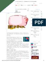 積金局明年交檢討報告 MPF供款上限 或增至$2,250 _ 蘋果日報 _ 要聞港聞 _ 20170928