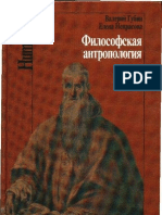 Губин В. Философская антропология
