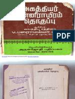 AGATHIYAR 12000 THOGUPPU.pdf