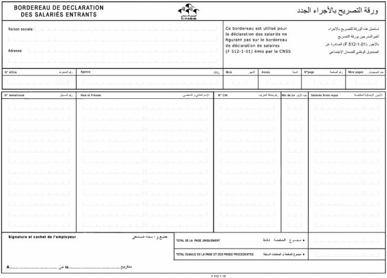 DECLARATION SALAIRES DES ENTRANTS BORDEREAU TÉLÉCHARGER DE