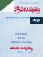UP100-Ananthopanishath.pdf