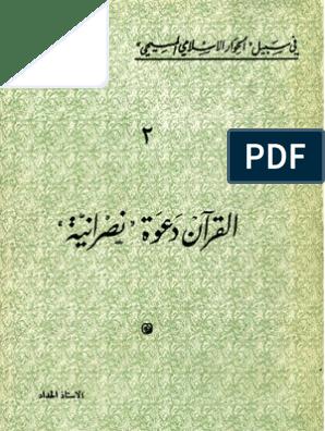 القرآن دعوة نصرانية كامل الآب ذرة الحداد1 Abrahamic