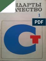 1968_Primera publicación de la Cualimetría-En Ruso__pp_34-35