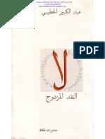 Al.naqd.Al.mozdwag