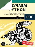 Изучаем Python. Программирование Игр, Визуализация Данных, Веб-приложения - 2017