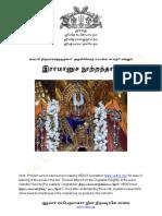 Ramanusa Nootrandhadhi Tamil