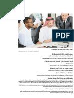 أهمية الكفاءة والفاعلية في المؤسسات _ خديجة أحمد با مخرمة