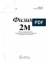 FIZIKA 2M.pdf